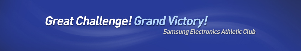 Great Challenge! Grand Victory! Samsung Electronics Athlelic Club